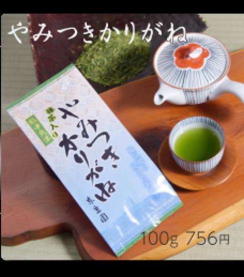 206回  自分ぴったしの味の『オリジナルお茶』をアレンジしてくれるお店。