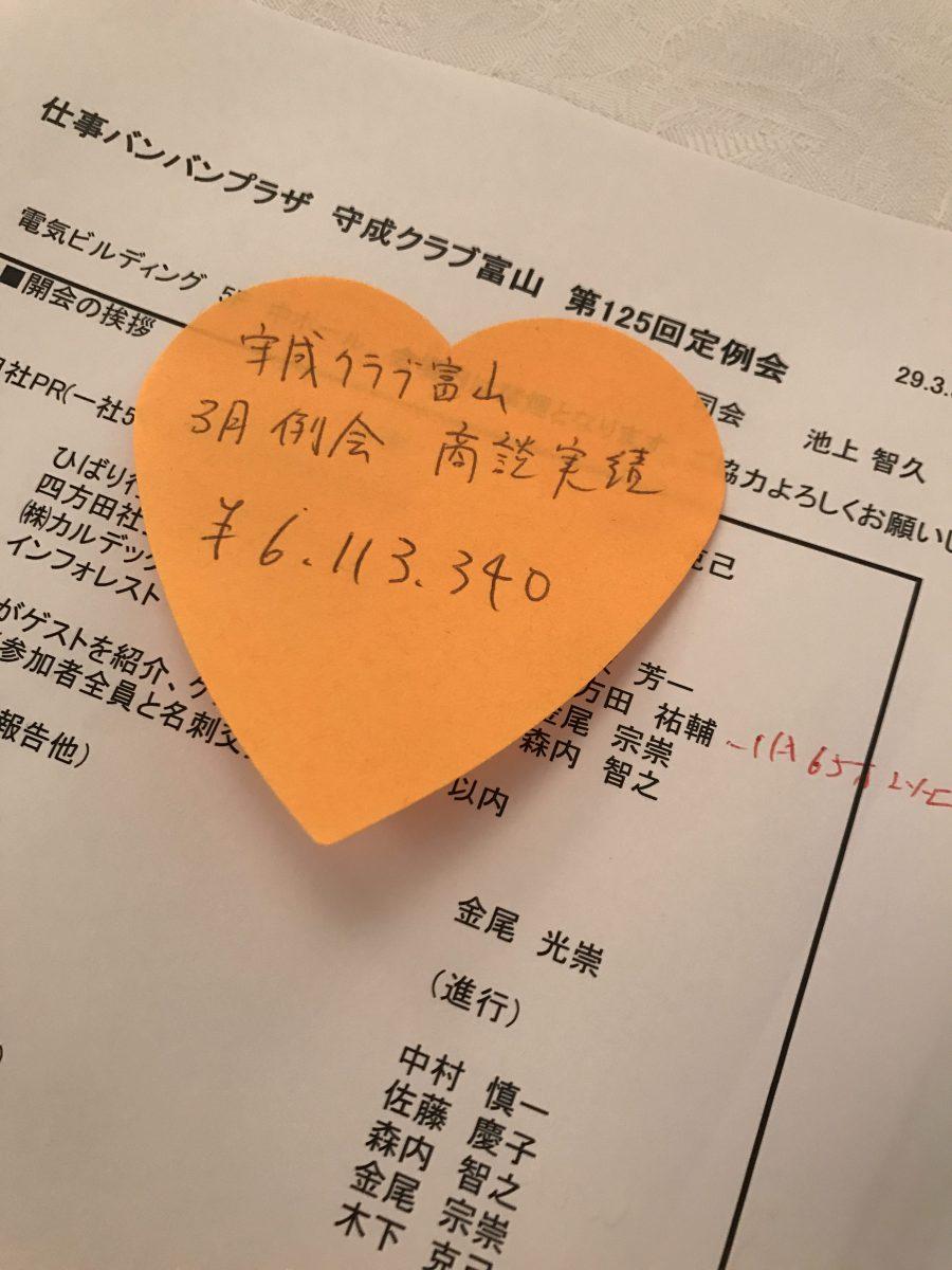 197回 守成クラブ富山