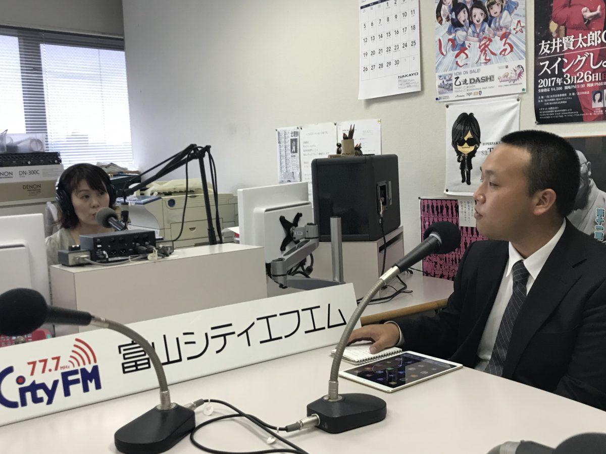 210回 富山シティーFMに出演してきました。