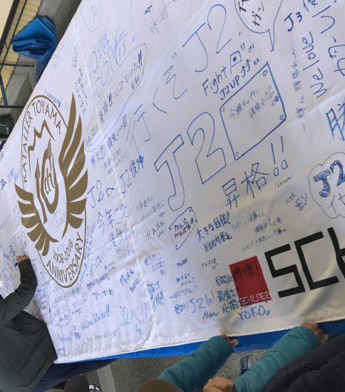 222回 2018 明治安田生命 J3リーグ カターレ富山開幕!