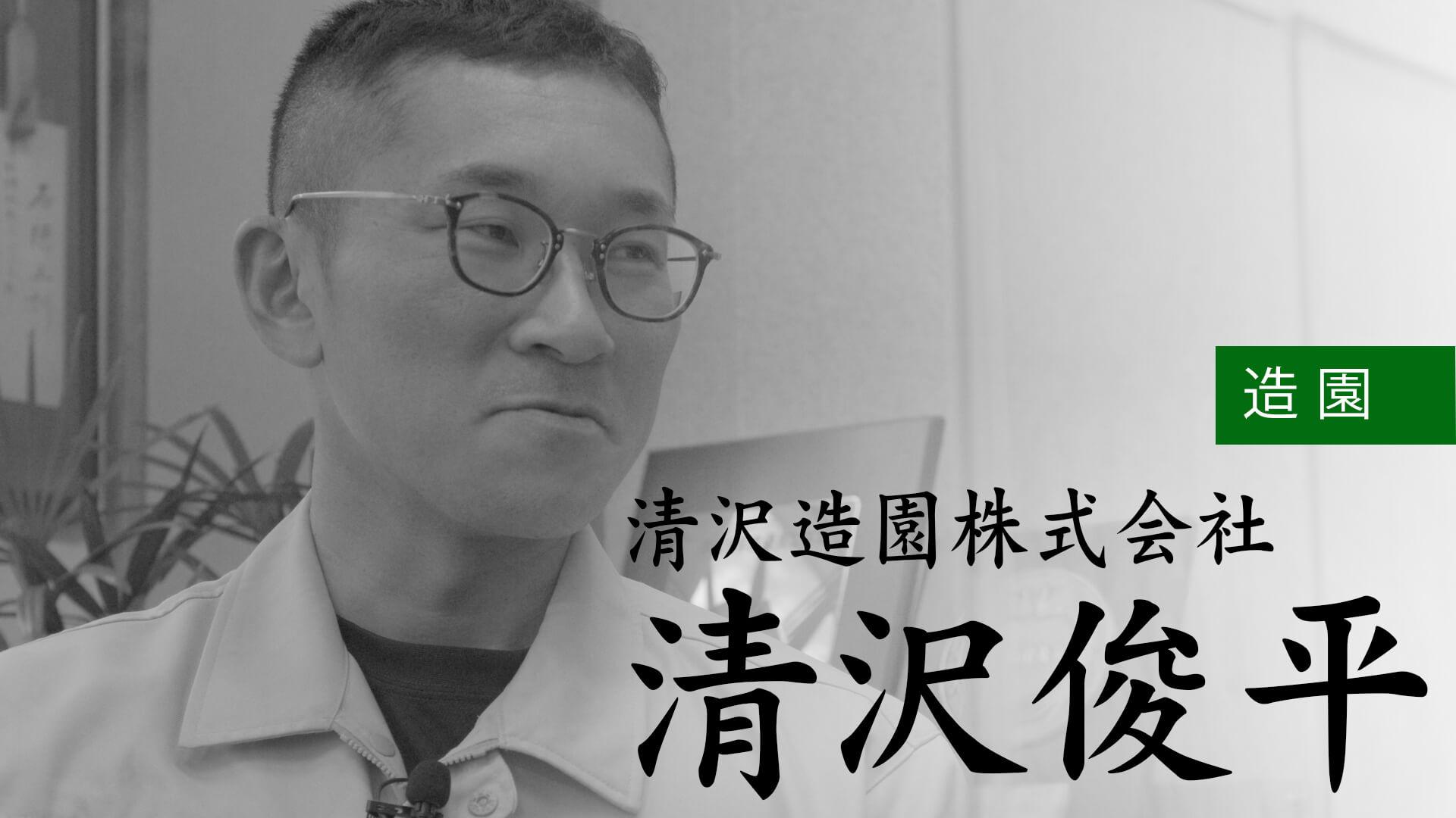 295回 三代目になる男 清沢 俊平 / 久遠チャンネルアップしました